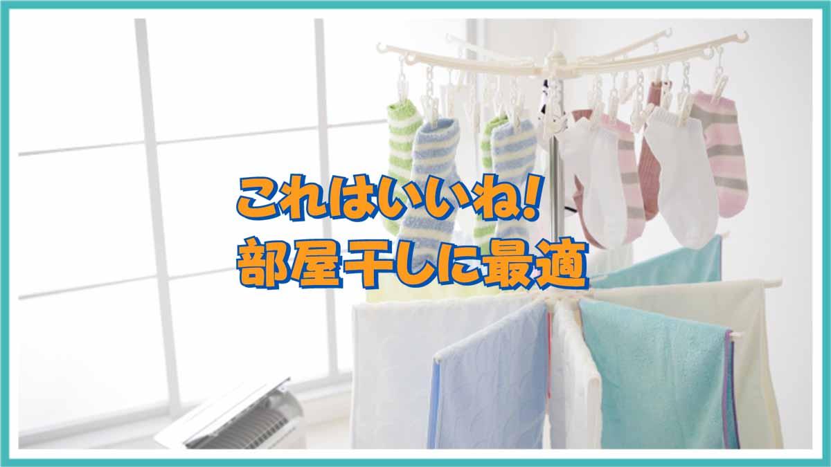 症 物 花粉 洗濯