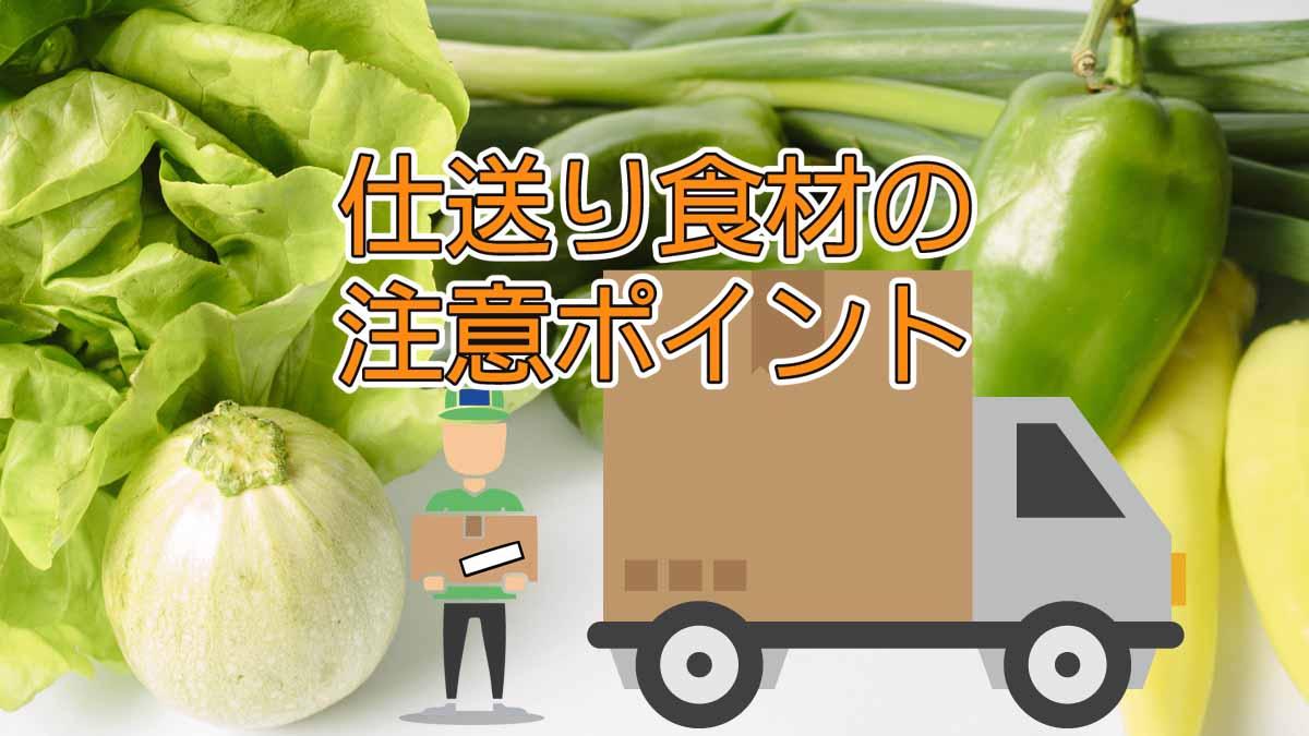 仕送り食材の注意事項